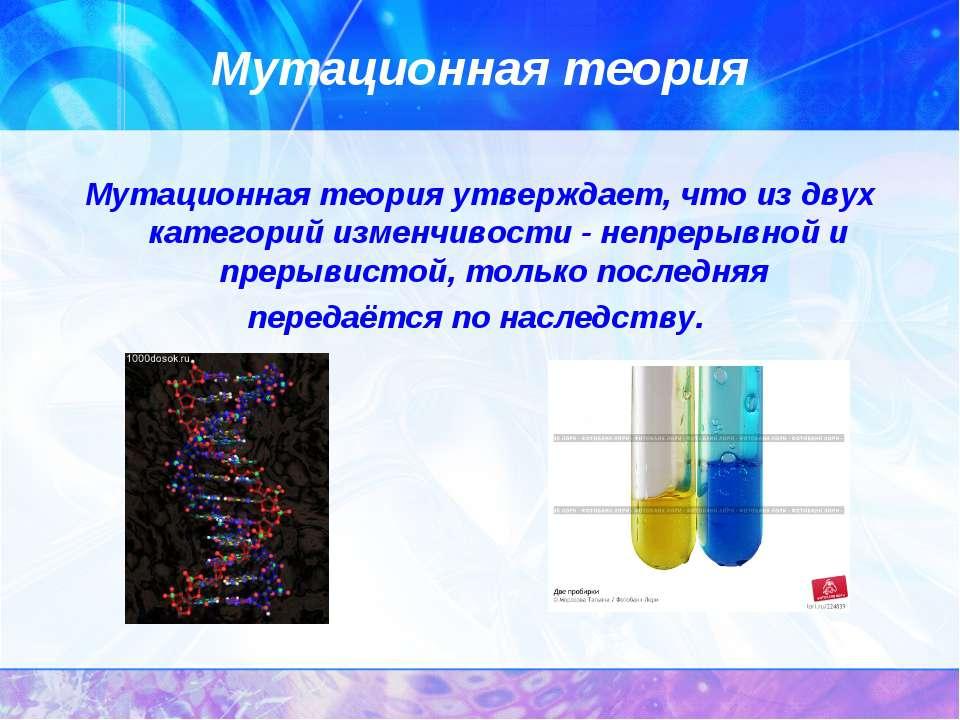 Мутационная теория Мутационная теория утверждает, что из двух категорий измен...