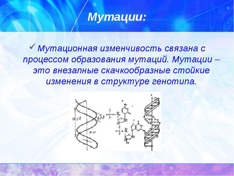 Мутации: Мутационная изменчивость связана с процессом образования мутаций. Му...