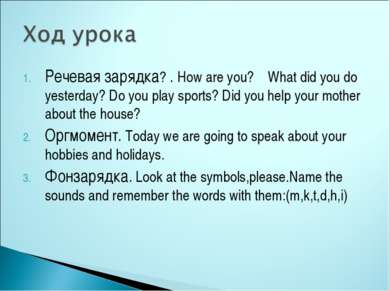 Речевая зарядка? . How are you? What did you do yesterday? Do you play sports...
