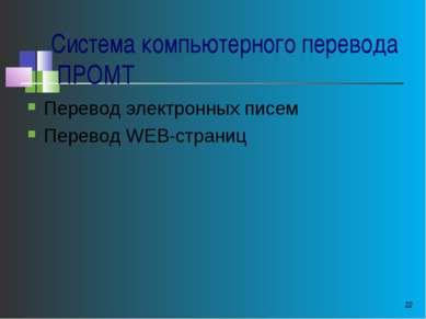 * Система компьютерного перевода ПРОМТ Перевод электронных писем Перевод WEB-...