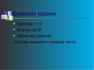 Домашнее задание Параграф 1.1.4 Вопросы стр.30 Работа над проектом «Системы м...