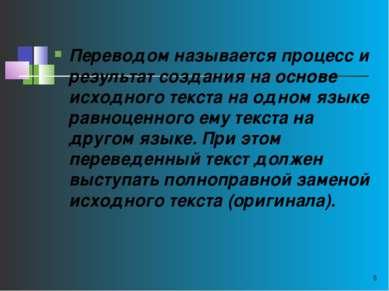 Переводом называется процесс и результат создания на основе исходного текста ...