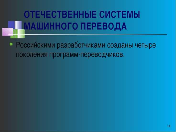 * ОТЕЧЕСТВЕННЫЕ СИСТЕМЫ МАШИННОГО ПЕРЕВОДА Российскими разработчиками созданы...