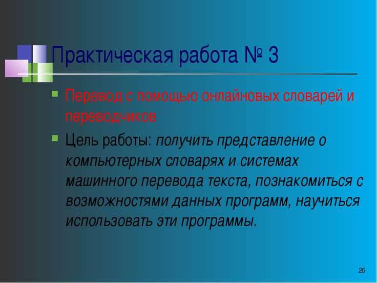 Практическая работа № 3 Перевод с помощью онлайновых словарей и переводчиков ...
