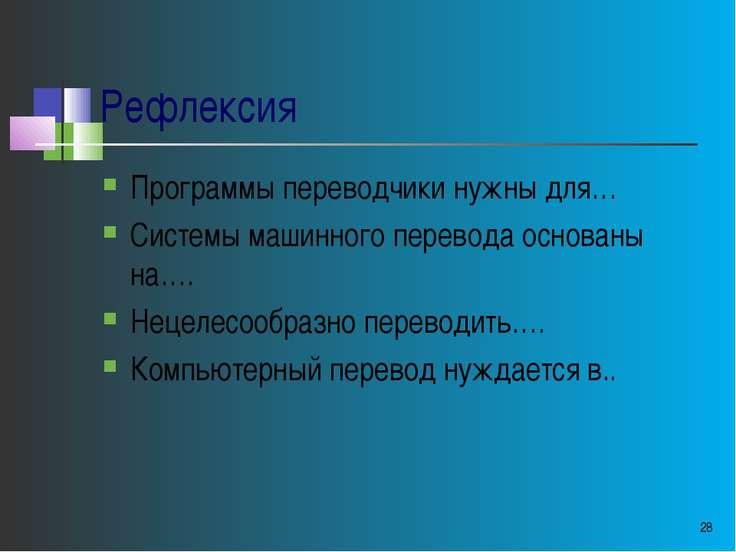 Рефлексия Программы переводчики нужны для… Системы машинного перевода основан...