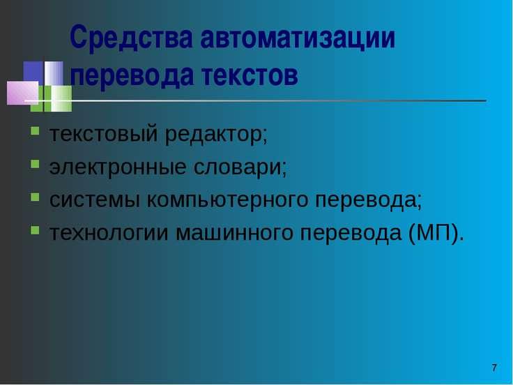 * * текстовый редактор; электронные словари; системы компьютерного перевода; ...