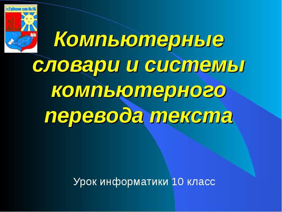 Компьютерные словари и системы компьютерного перевода текста Урок информатики...