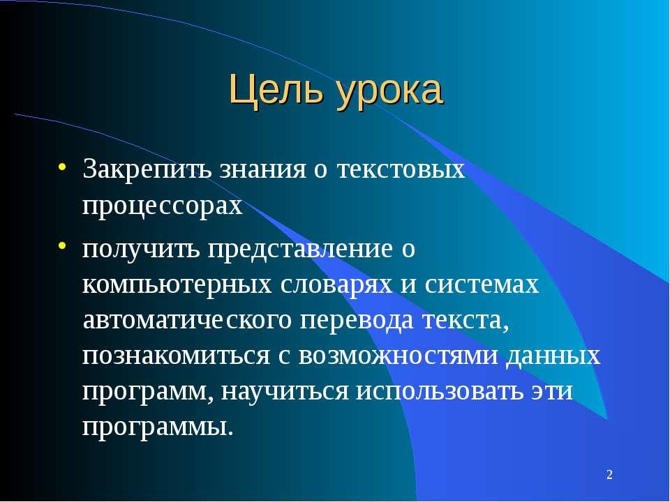 Цель урока Закрепить знания о текстовых процессорах получить представление о ...