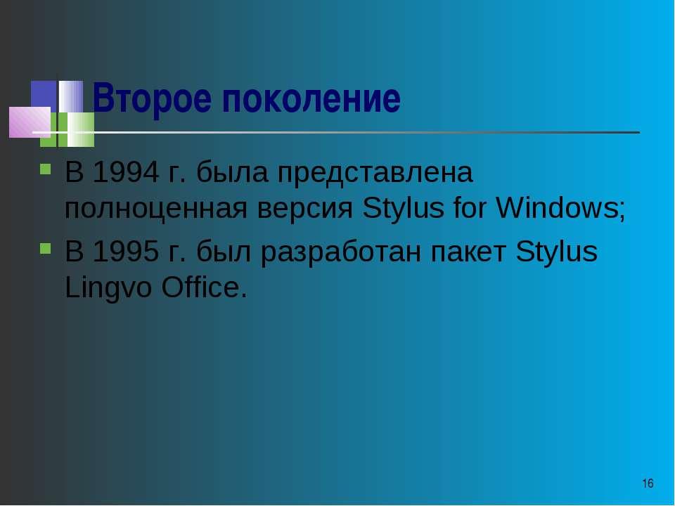 * Второе поколение В 1994 г. была представлена полноценная версия Stylus for ...