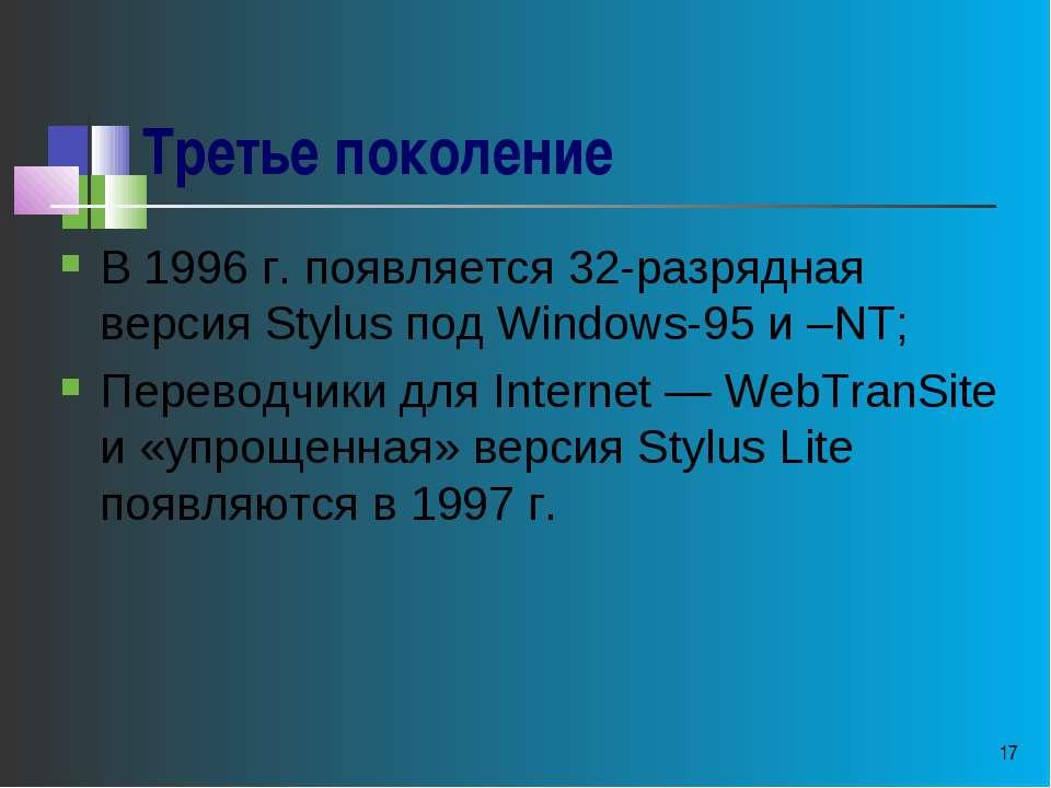 * Третье поколение В 1996 г. появляется 32-разрядная версия Stylus под Window...