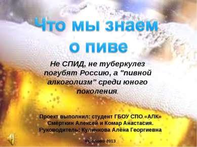 """Не СПИД, не туберкулез погубят Россию, а """"пивной алкоголизм"""" среди юного поко..."""