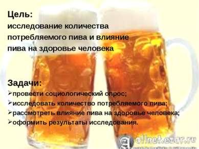 Цель: исследование количества потребляемого пива и влияние пива на здоровье ч...