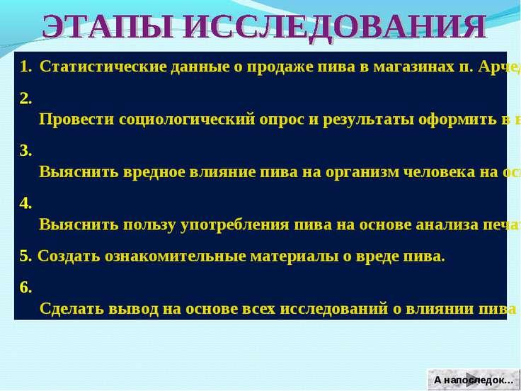 Статистические данные о продаже пива в магазинах п. Арчединского лесхоза. 2. ...