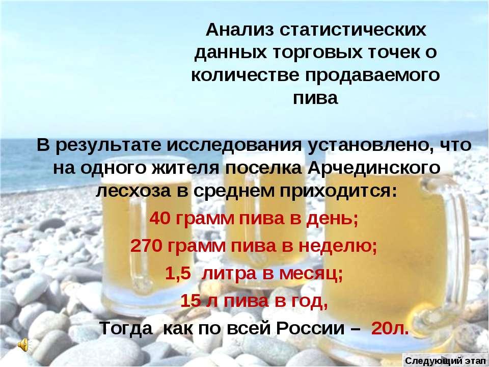 Анализ статистических данных торговых точек о количестве продаваемого пива В ...