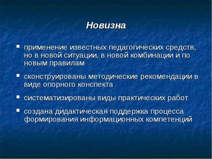 Новизна применение известных педагогических средств, но в новой ситуации, в н...