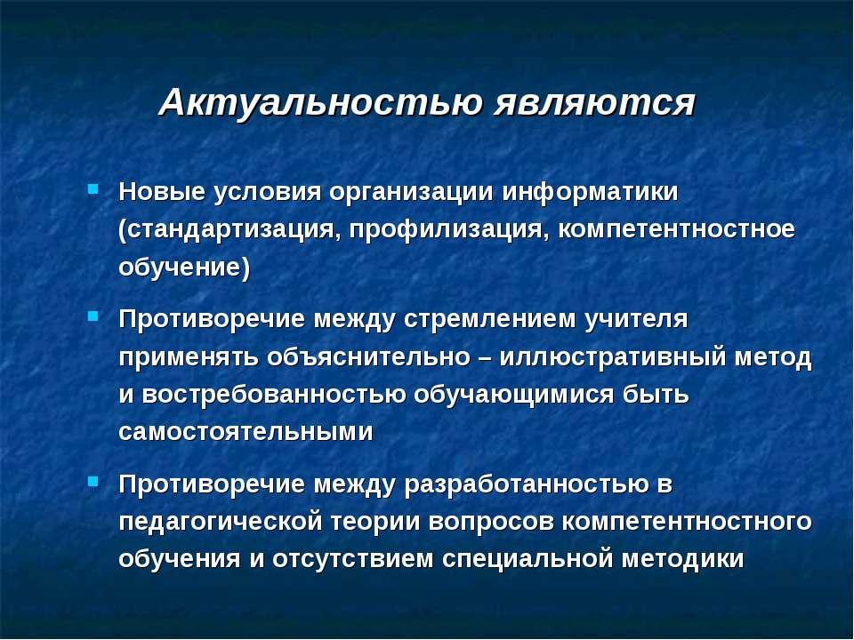 Актуальностью являются Новые условия организации информатики (стандартизация,...