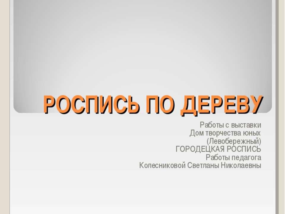 РОСПИСЬ ПО ДЕРЕВУ Работы с выставки Дом творчества юных (Левобережный) ГОРОДЕ...