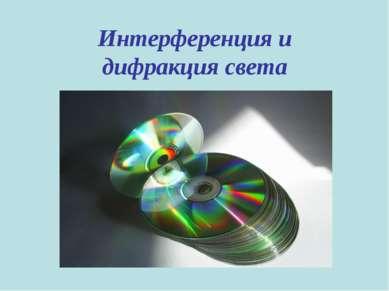Интерференция и дифракция света