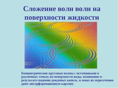 Сложение волн волн на поверхности жидкости Концентрические круговые волны с и...