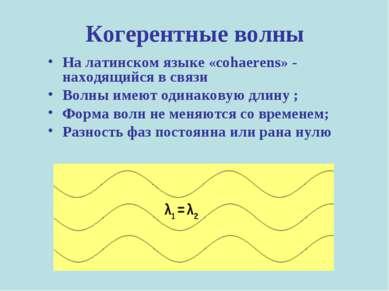 Когерентные волны На латинском языке «cohaerens» - находящийся в связи Волны ...