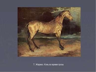 Т. Жерико. Конь во время грозы