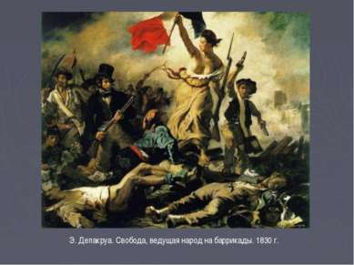 Э. Делакруа. Свобода, ведущая народ на баррикады. 1830 г.