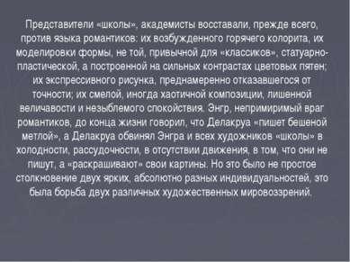 Представители «школы», академисты восставали, прежде всего, против языка рома...