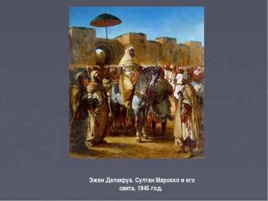 Эжен Делакруа. Султан Марокко и его свита. 1845 год.