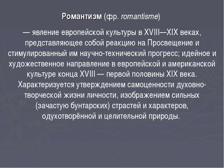 Романтизм (фр.romantisme) — явление европейской культуры в XVIII—XIX веках,...
