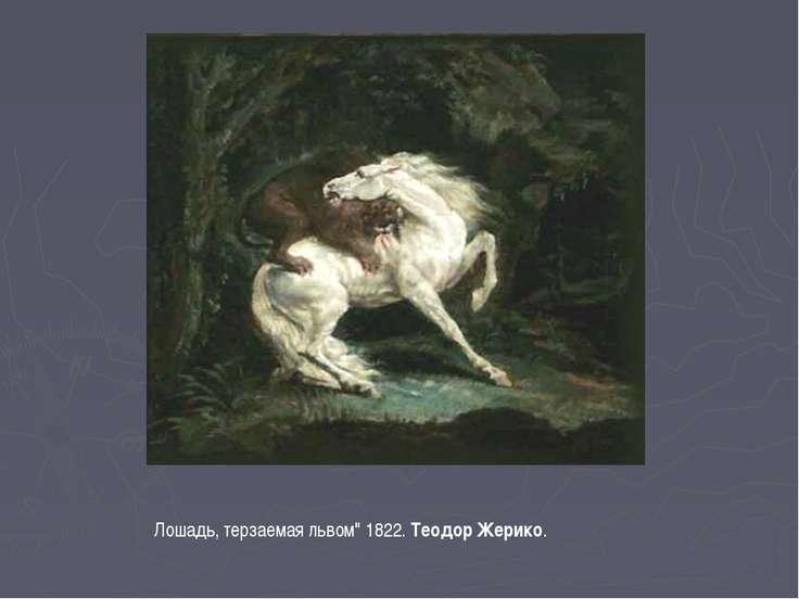 """Лошадь, терзаемая львом"""" 1822. Теодор Жерико."""