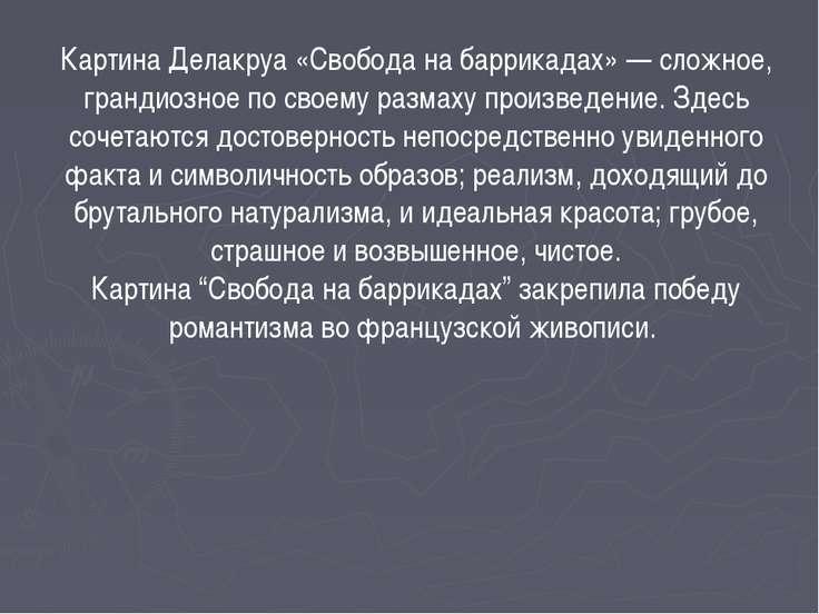 Картина Делакруа «Свобода на баррикадах» — сложное, грандиозное по своему раз...