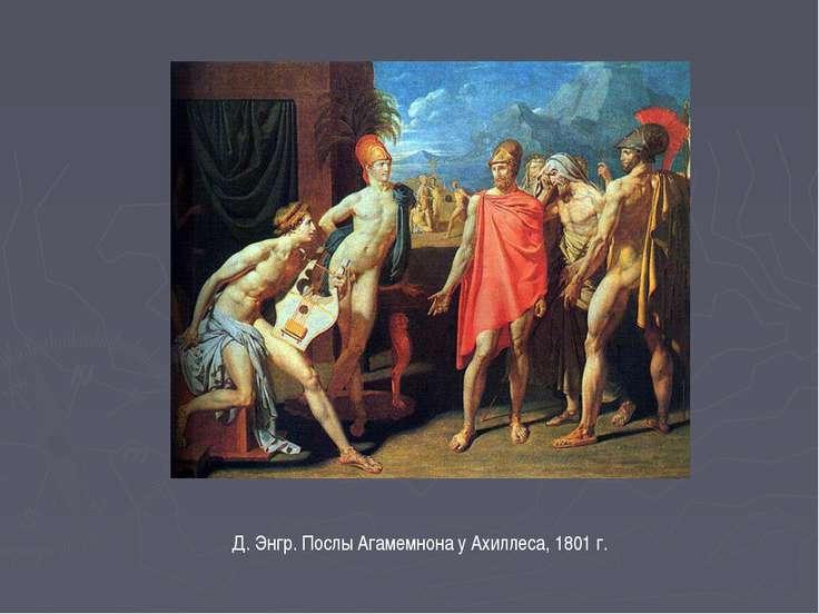 Д. Энгр. Послы Агамемнона у Ахиллеса, 1801 г.