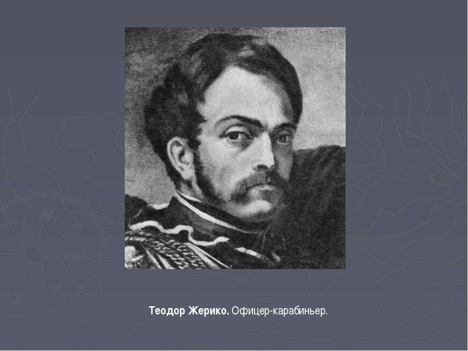 Теодор Жерико. Офицер-карабиньер.