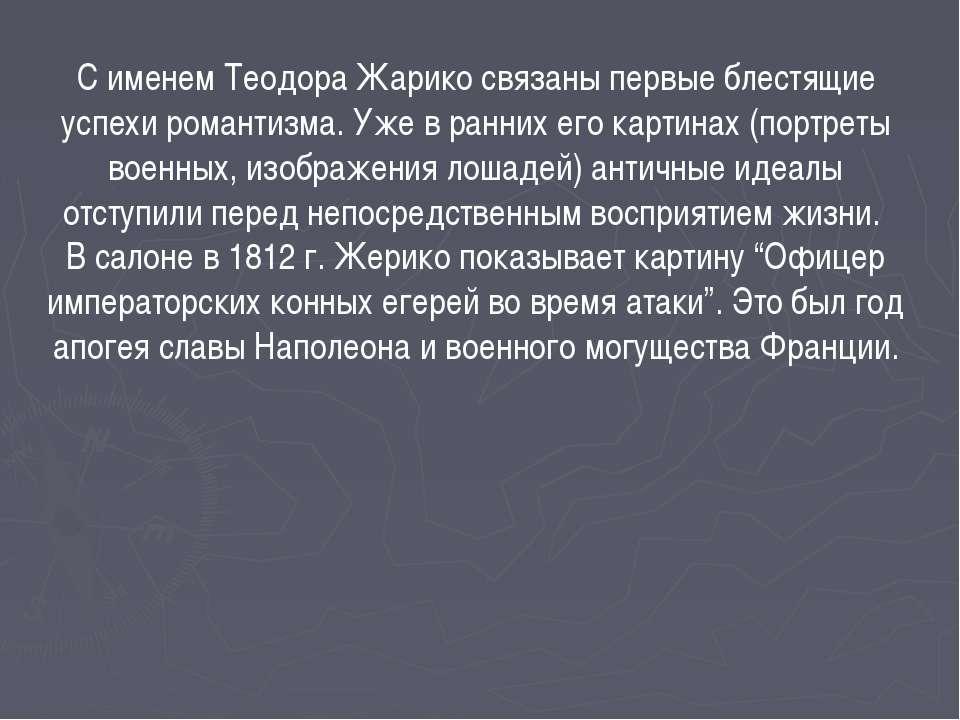С именем Теодора Жарико связаны первые блестящие успехи романтизма. Уже в ран...