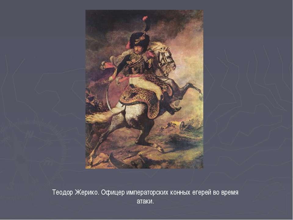 Теодор Жерико. Офицер императорских конных егерей во время атаки.
