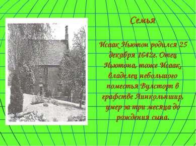 Семья Исаак Ньютон родился 25 декабря 1642г. Отец Ньютона, тоже Исаак, владел...