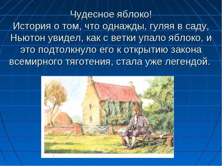 Чудесное яблоко! История о том, что однажды, гуляя в саду, Ньютон увидел, как...