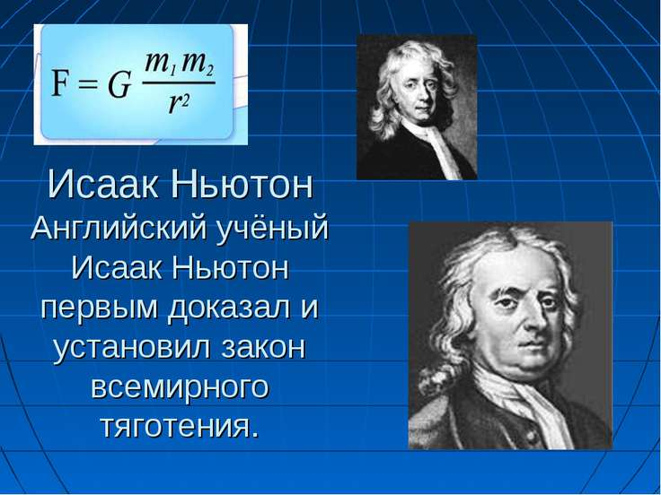 Исаак Ньютон Английский учёный Исаак Ньютон первым доказал и установил закон ...