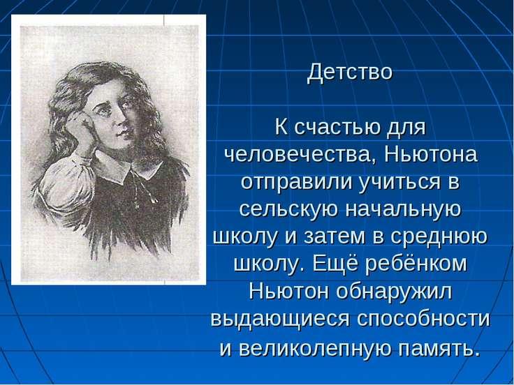 Детство К счастью для человечества, Ньютона отправили учиться в сельскую нача...
