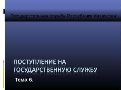 Тема 6. Государственная служба Республики Казахстан