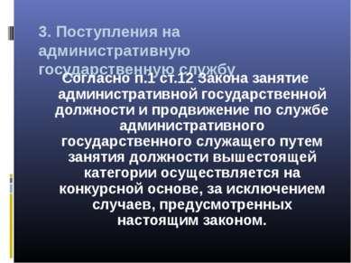 3. Поступления на административную государственную службу Согласно п.1 ст.12 ...