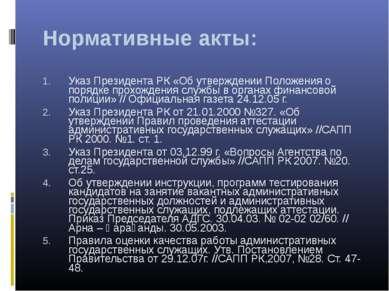 Нормативные акты: Указ Президента РК «Об утверждении Положения о порядке прох...