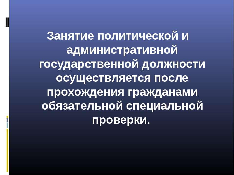 Занятие политической и административной государственной должности осуществляе...