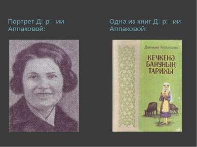 Портрет Дәрҗии Аппаковой: Одна из книг Дәрҗии Аппаковой: