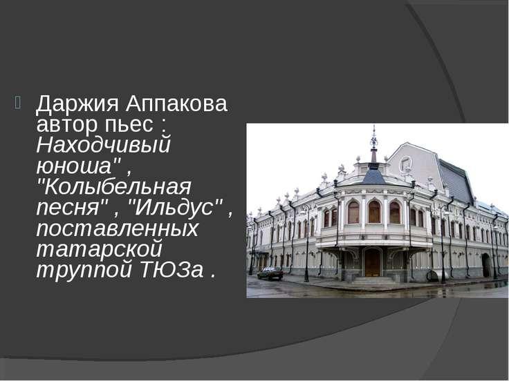 """Даржия Аппакова автор пьес : Находчивый юноша"""" , """"Колыбельная песня"""" , """"Ильду..."""