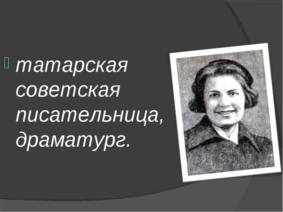 татарская советская писательница, драматург.