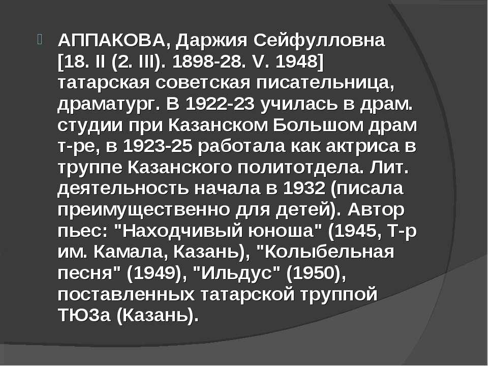 АППАКОВА, Даржия Сейфулловна [18. II (2. III). 1898-28. V. 1948] татарская со...