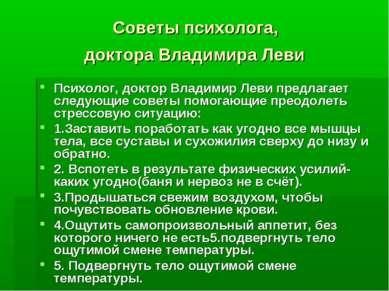 Советы психолога, доктора Владимира Леви Психолог, доктор Владимир Леви предл...