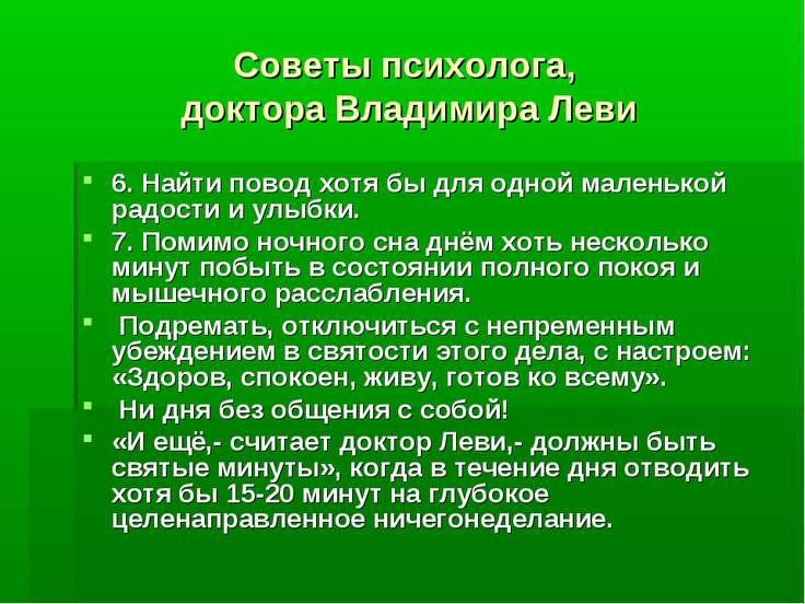 Советы психолога, доктора Владимира Леви 6. Найти повод хотя бы для одной мал...