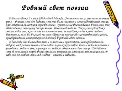 Ровный свет поэзии Родилась Вика 7 июля 1978 года в Москве. Сочинять стихи он...